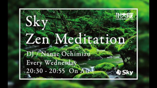 画像: Sky Zen Meditation - 第35回 2020年11月25日放送|Sky株式会社 youtu.be