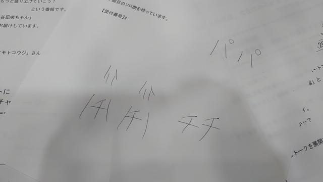 画像2: ハトコレ #10 2020/06/06
