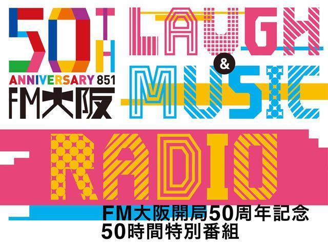画像: FM大阪 開局50周年記念 50時間特別番組 「LAUGH & MUSIC RADIO」 - FM OH! 85.1