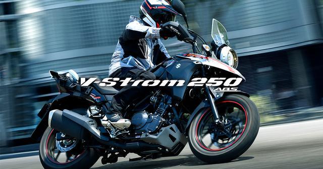 画像: Vストローム250 ABS / Vストローム250| スズキ