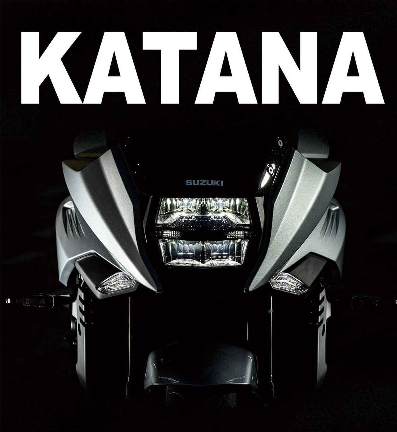 画像: そして現代の『KATANA/カタナ』へ
