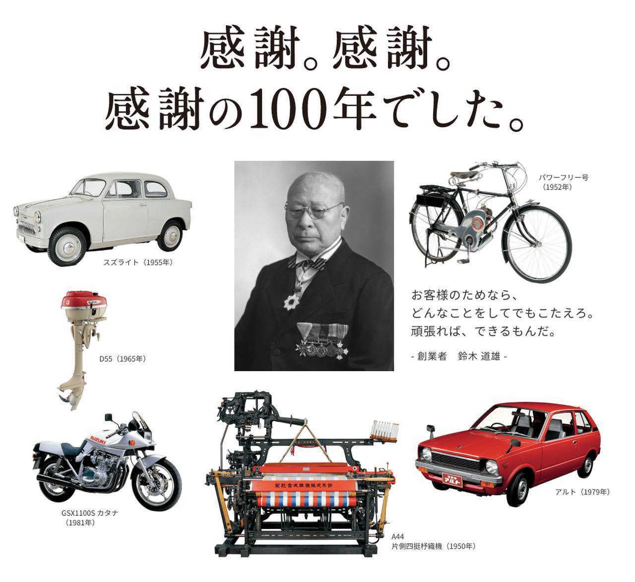 画像2: スズキ100周年記念サイト