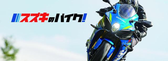 画像1: 写真をタップするとTOPページへジャンプします suzukibike.jp