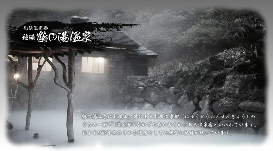 画像: 秋田県の秘湯、乳頭温泉郷の鶴の湯温泉