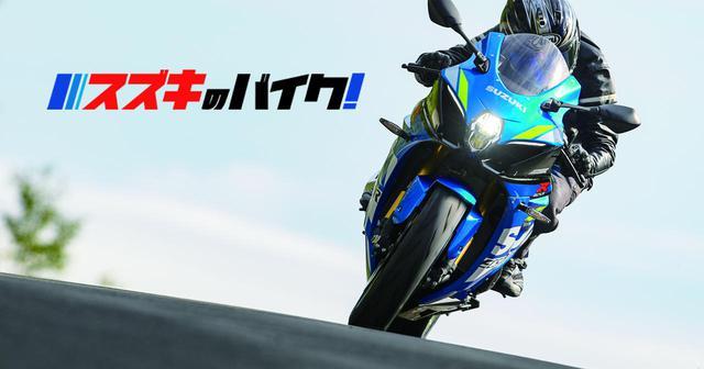 画像: スズキのバイク!TOPページ