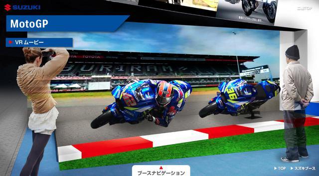 画像: 必見のド迫力! MotoGPマシン『GSX-RR』に乗ってるみたいなムービーがハンパない! 【スズキWEBモーターサイクルショー】