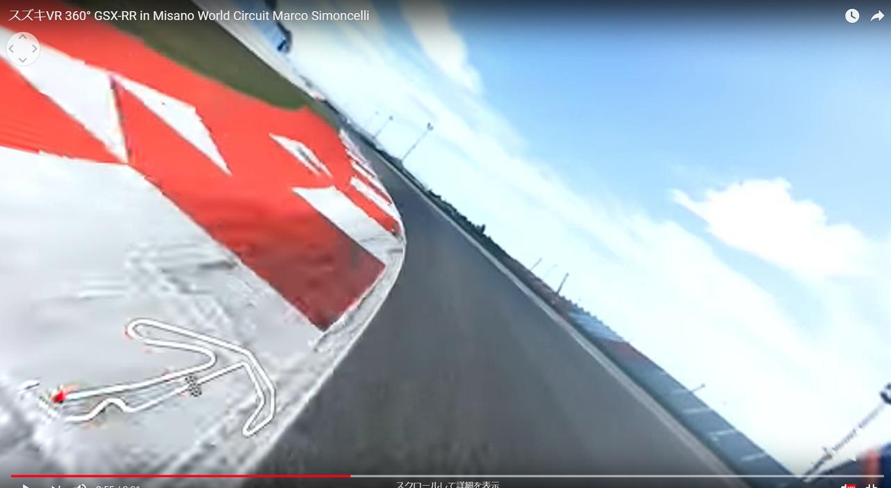 画像: 左コーナーが迫力! スズキのMotoGPマシン『GSX-RR』に乗ってるみたいなムービーに震えた