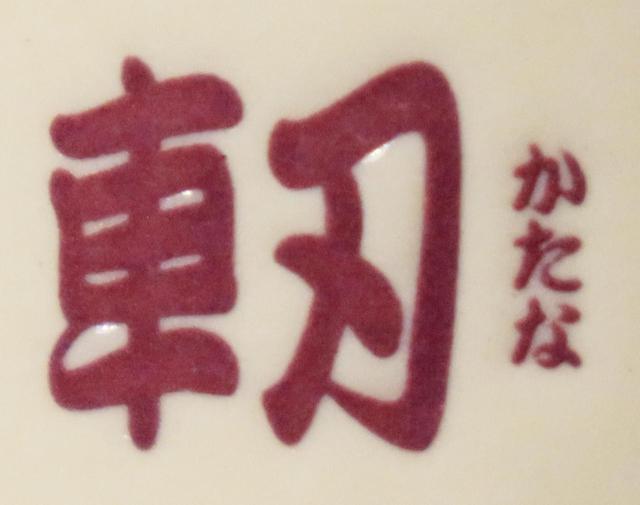 画像2: スズキ「湯呑」の2020年モデルはハイグリップ化に成功!? 創作漢字クイズもあるよ!【スズキ アルティメットクイズ③/難易度☆☆】