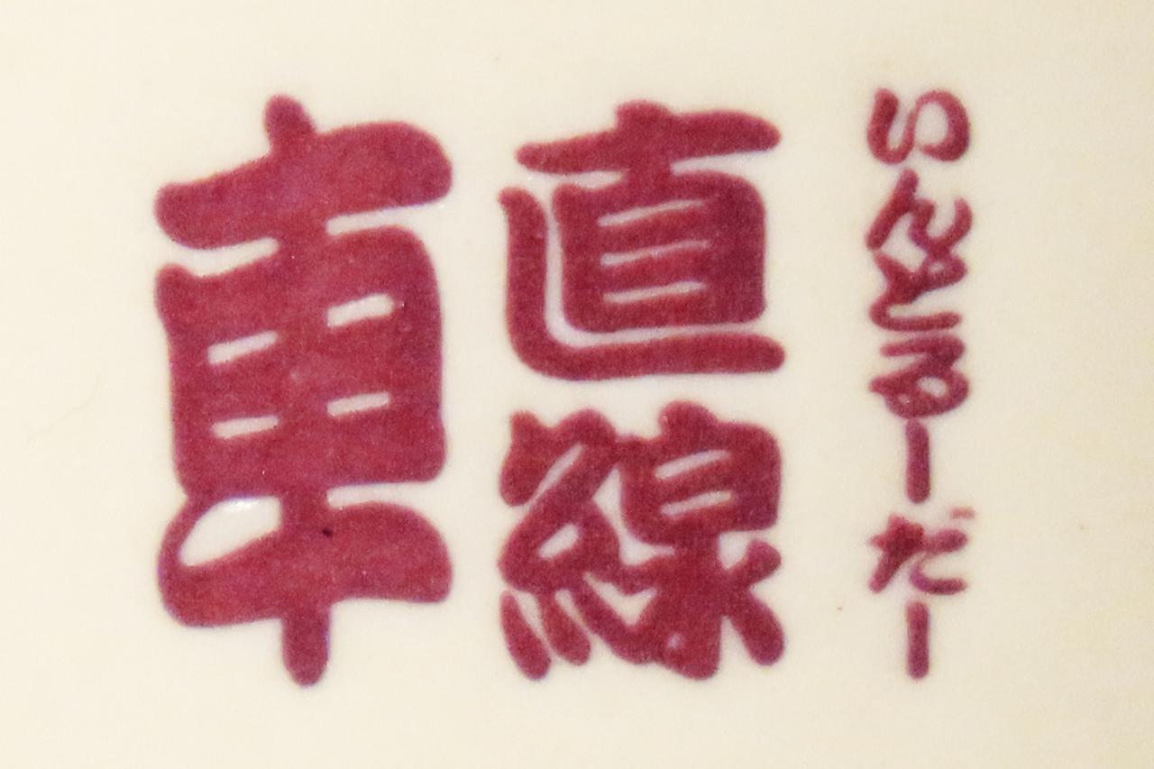 画像6: スズキ「湯呑」の2020年モデルはハイグリップ化に成功!? 創作漢字クイズもあるよ!【スズキ アルティメットクイズ③/難易度☆☆】