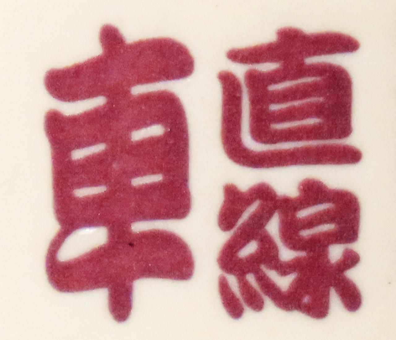 画像5: スズキ「湯呑」の2020年モデルはハイグリップ化に成功!? 創作漢字クイズもあるよ!【スズキ アルティメットクイズ③/難易度☆☆】