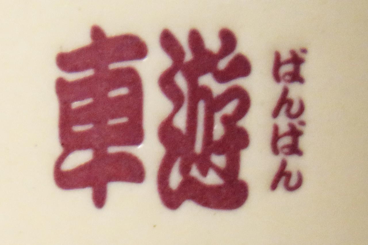 画像11: スズキ「湯呑」の2020年モデルはハイグリップ化に成功!? 創作漢字クイズもあるよ!【スズキ アルティメットクイズ③/難易度☆☆】