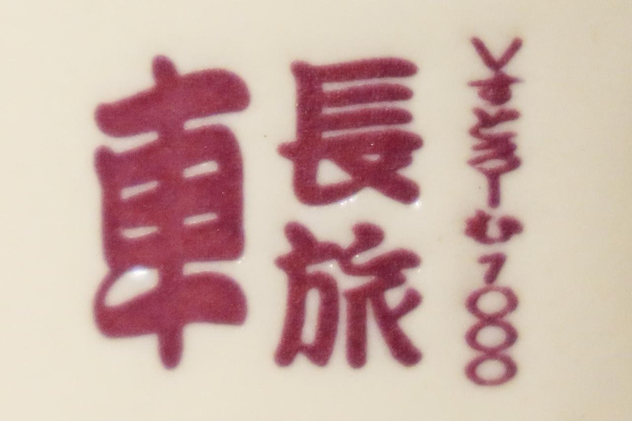 画像16: スズキ「湯呑」の2020年モデルはハイグリップ化に成功!? 創作漢字クイズもあるよ!【スズキ アルティメットクイズ③/難易度☆☆】