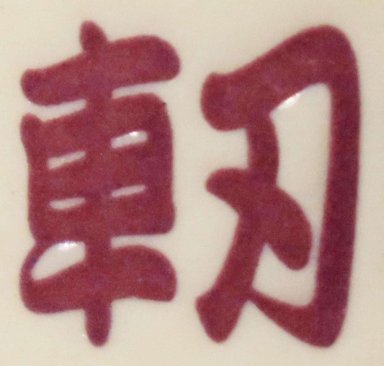 画像1: スズキ「湯呑」の2020年モデルはハイグリップ化に成功!? 創作漢字クイズもあるよ!【スズキ アルティメットクイズ③/難易度☆☆】