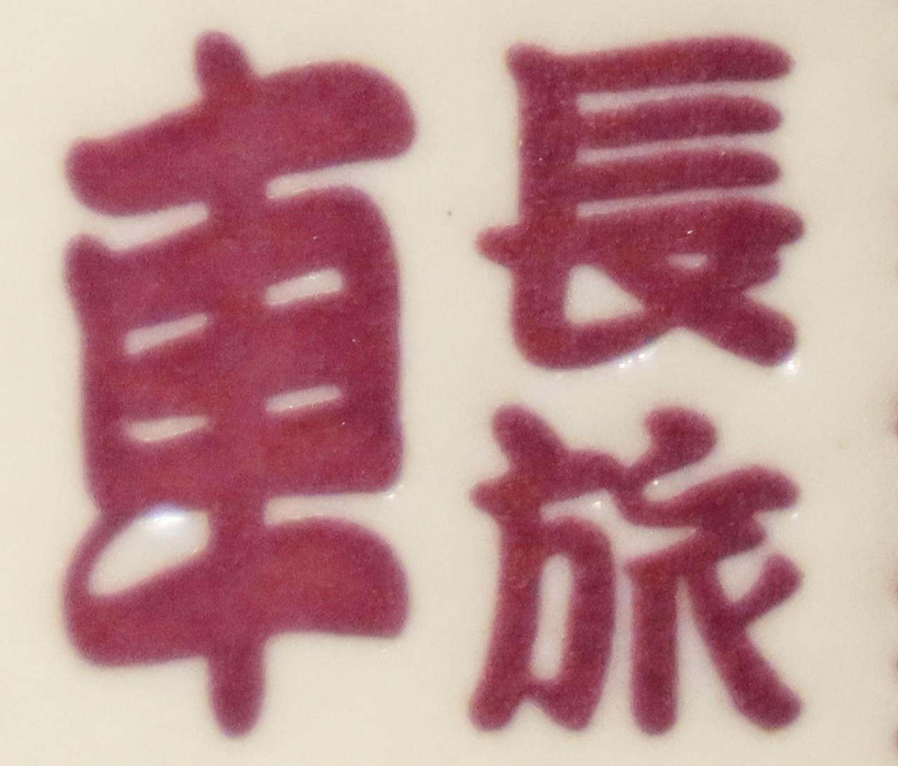画像15: スズキ「湯呑」の2020年モデルはハイグリップ化に成功!? 創作漢字クイズもあるよ!【スズキ アルティメットクイズ③/難易度☆☆】