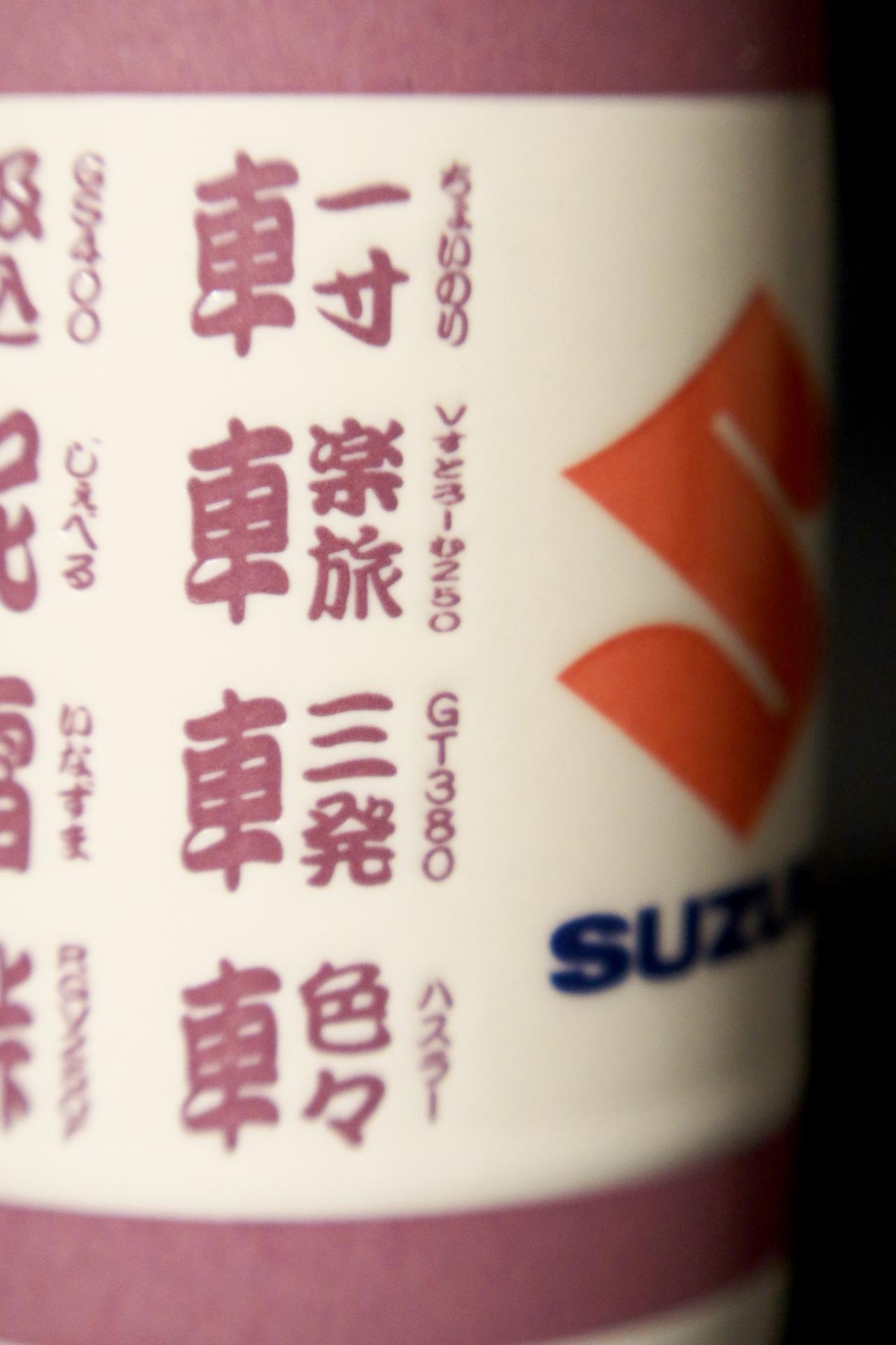 画像19: スズキ「湯呑」の2020年モデルはハイグリップ化に成功!? 創作漢字クイズもあるよ!【スズキ アルティメットクイズ③/難易度☆☆】