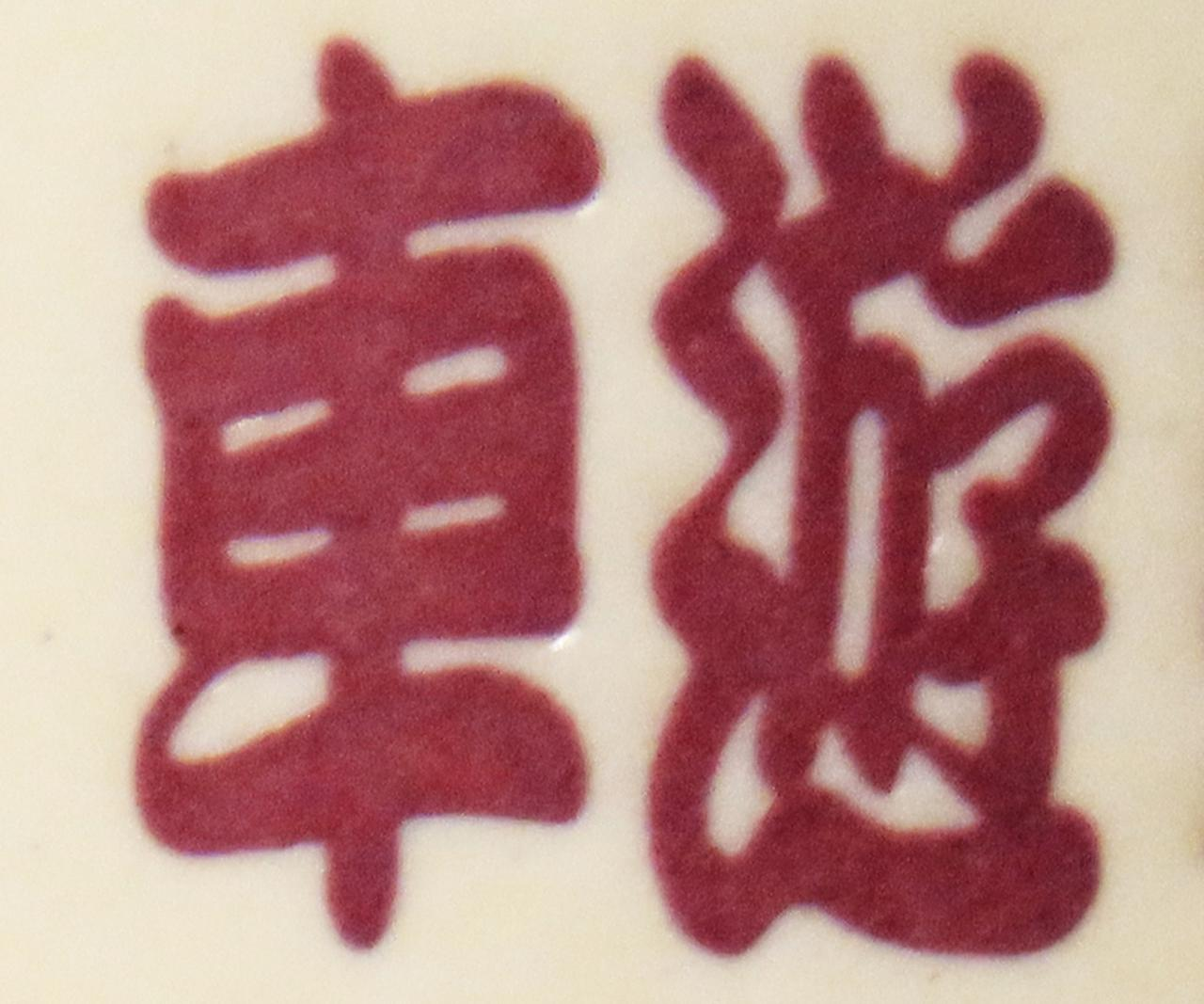 画像10: スズキ「湯呑」の2020年モデルはハイグリップ化に成功!? 創作漢字クイズもあるよ!【スズキ アルティメットクイズ③/難易度☆☆】