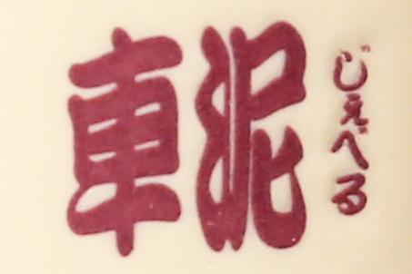 画像12: スズキ「湯呑」の2020年モデルはハイグリップ化に成功!? 創作漢字クイズもあるよ!【スズキ アルティメットクイズ③/難易度☆☆】