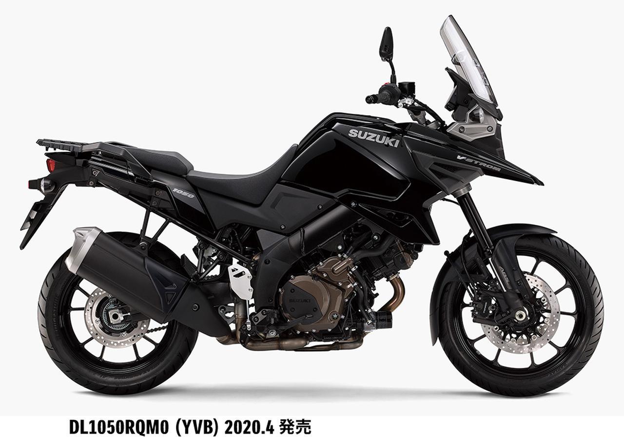 画像6: 【価格と発売日】スズキ新型『Vストローム1050』が、まさかのプライスで正式発表っ!?【SUZUKI V-Strom1050/XT】