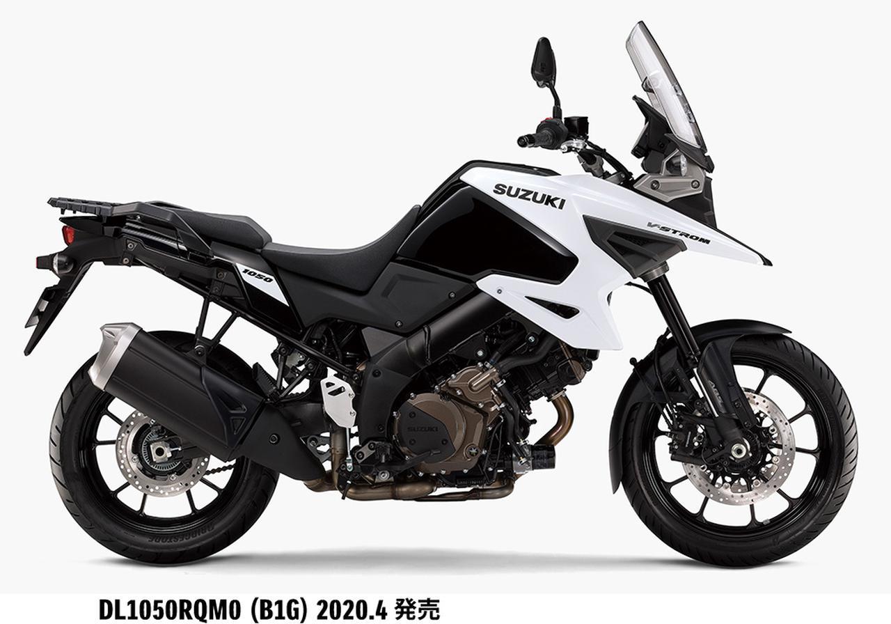 画像4: 【価格と発売日】スズキ新型『Vストローム1050』が、まさかのプライスで正式発表っ!?【SUZUKI V-Strom1050/XT】