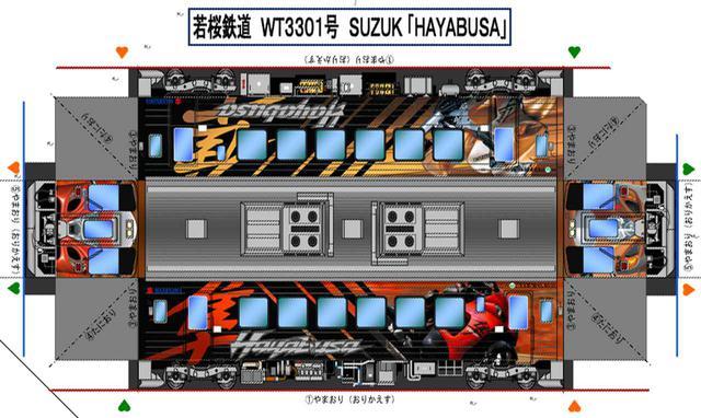 画像: 無料だからやってみた。スズキ『隼』のラッピング電車で遊んでみよう! - スズキのバイク!