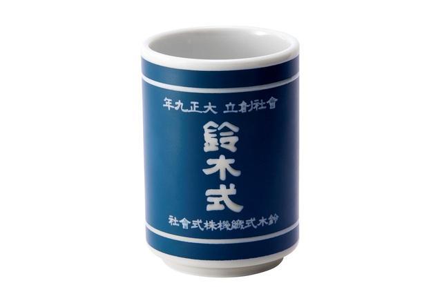 画像1: 和テイスト強めの湯呑『鈴木式』