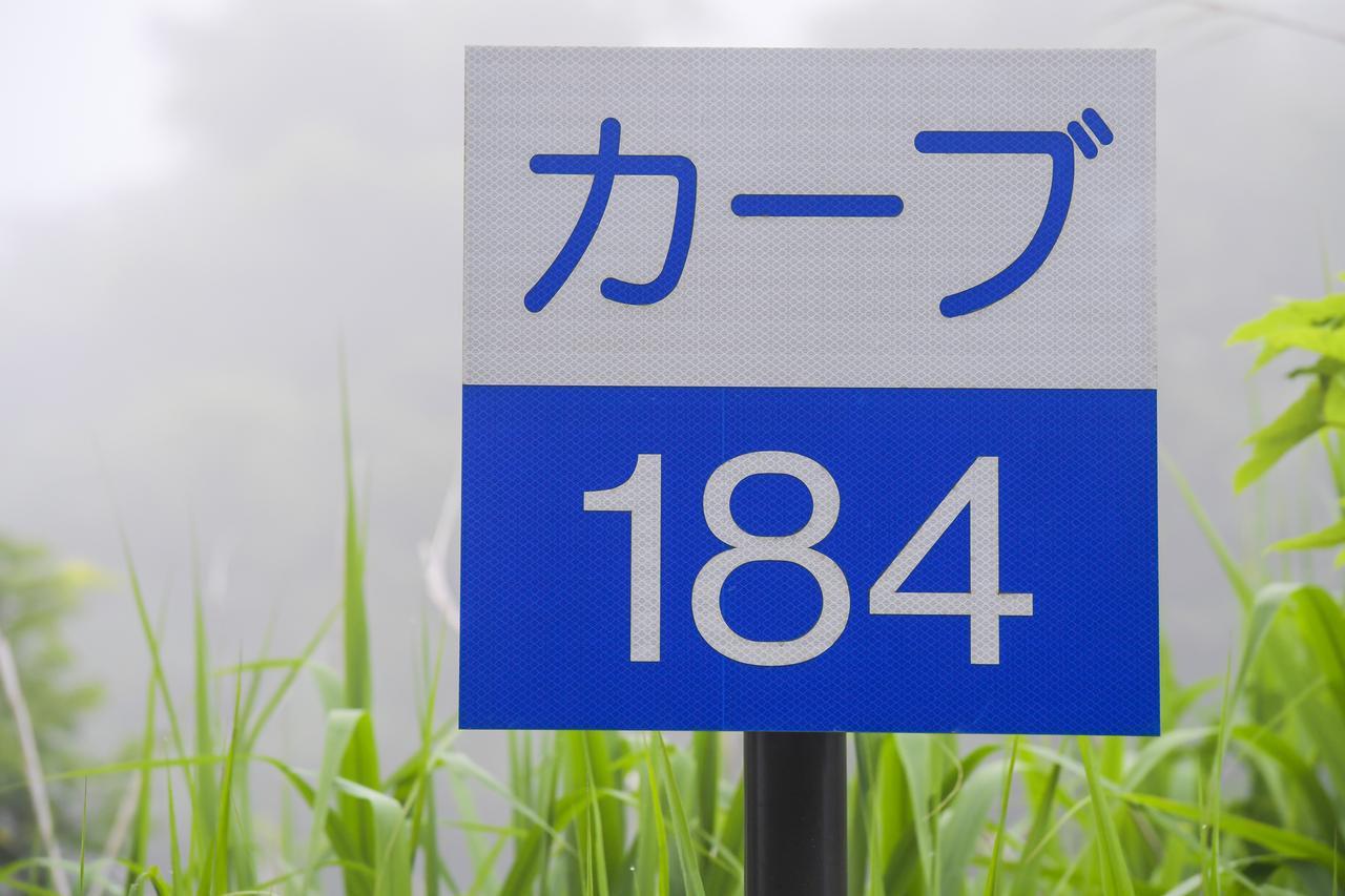 画像3: 一度は走るべき連続185コーナー