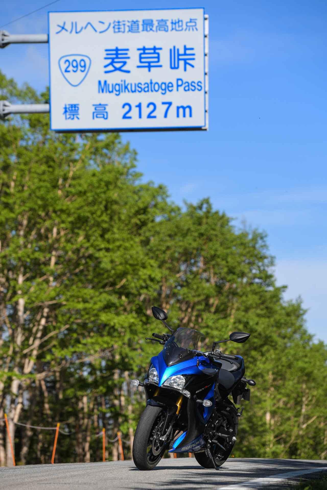 画像: 有名『峠』十番勝負《麦草峠~霧ヶ峰編》連続10峠をスズキのバイクで駆け抜けろ!【SUZUKI/GSX-S1000F】