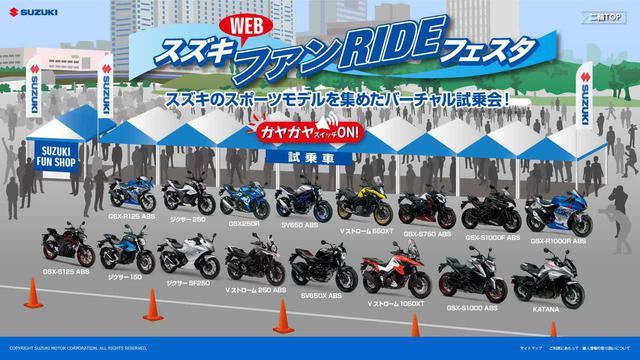 画像: スズキのバイクをバーチャル体験できるWEB試乗会