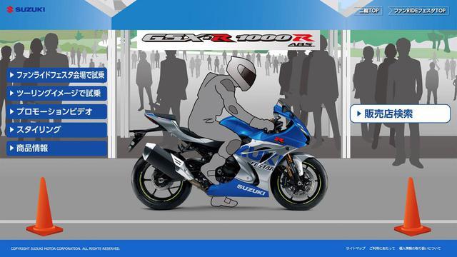 画像: 【動画】スズキがバーチャル試乗会!?  WEBファンライドフェスタがスタート! - スズキのバイク!