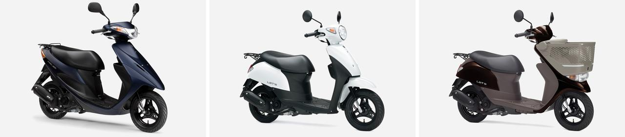 画像1: スズキ原付50ccスクーターの3機種ぜんぶ知ってる? おすすめの50ccバイクはどれ?【穴が空くまでスズキを愛でる/レッツ 試乗インプレ①】