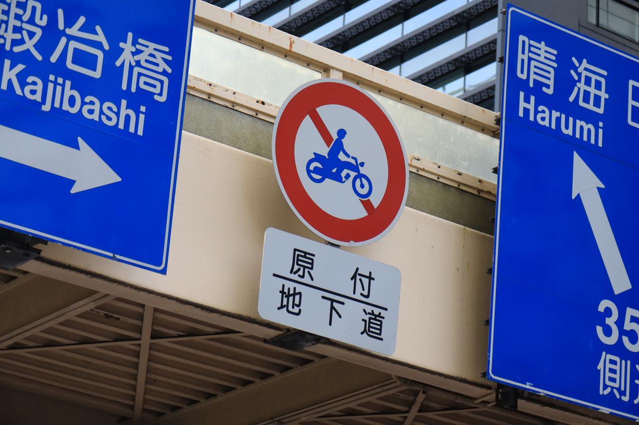画像: 都心でよく見かける原付の走行禁止を示す標識。この場合の原付とは50cc未満の原付一種。50cc以上125cc未満の原付二種なら走行はOK。なかなか紛らわしいんです。