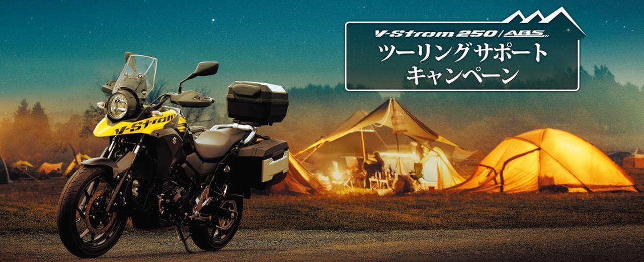 画像2: V-Strom250/ABS ツーリングサポートキャンペーン