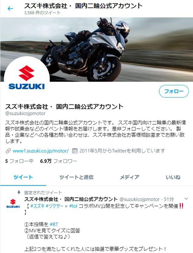 画像: スズキ国内二輪公式アカウント twitter.com