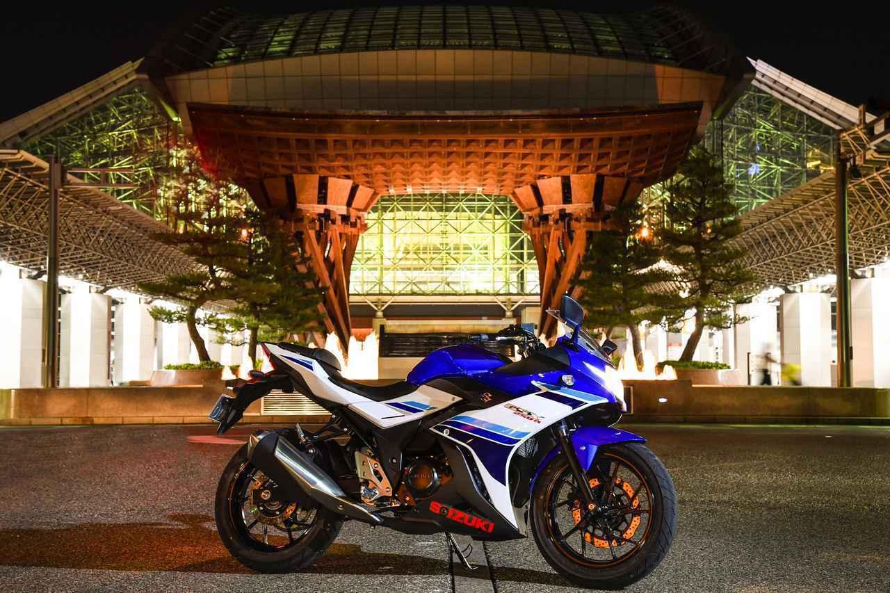 画像4: GSX250Rは「旅のもう1歩」が踏み出せる250ccバイク