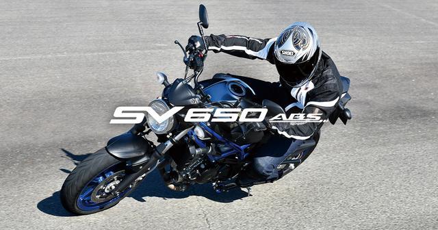 画像: SV650 ABS  | スズキ