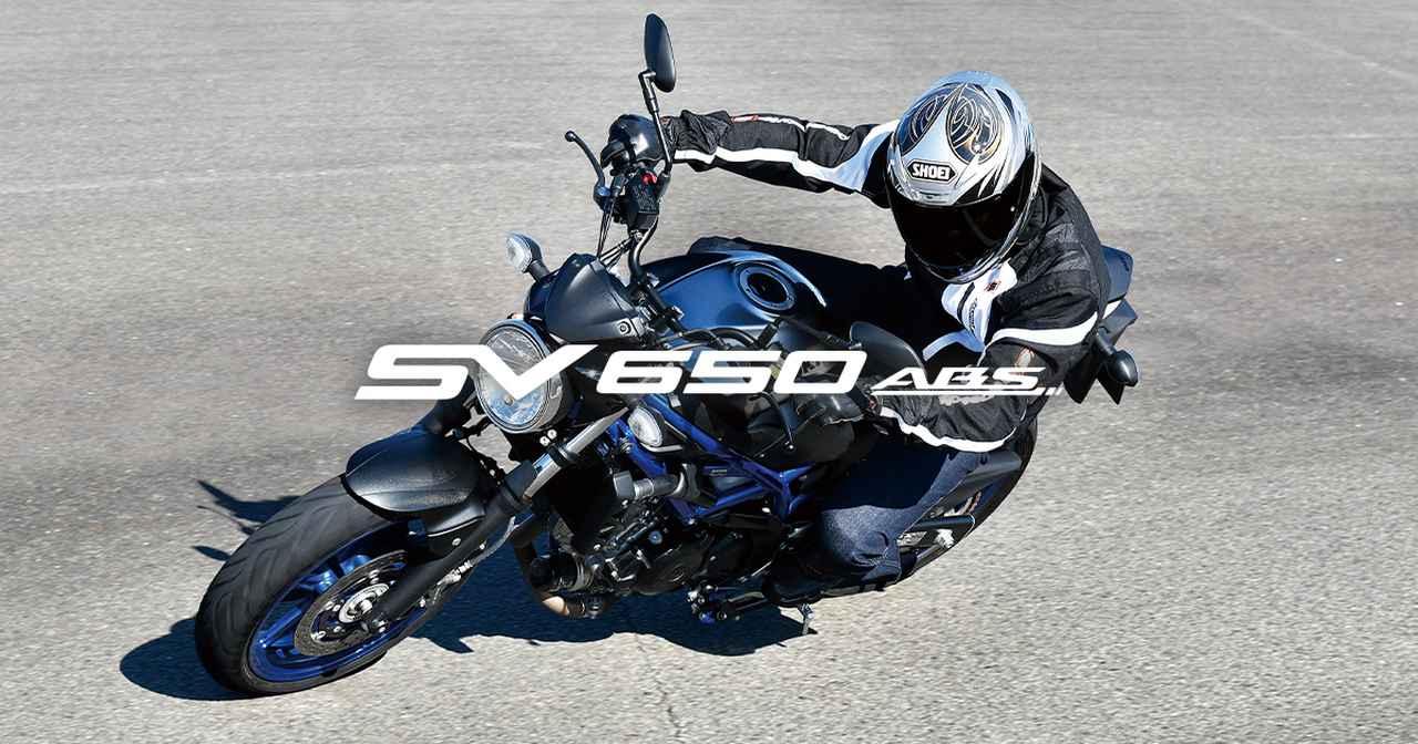 画像: SV650 ABS    スズキ
