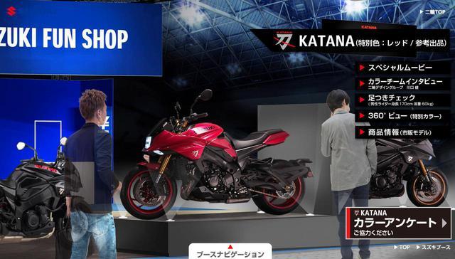 画像: スズキがWEBで公開した特別色の『カタナ』をいきなり実車展示