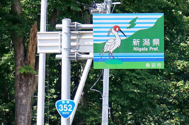 画像: ありがとう、新潟県。