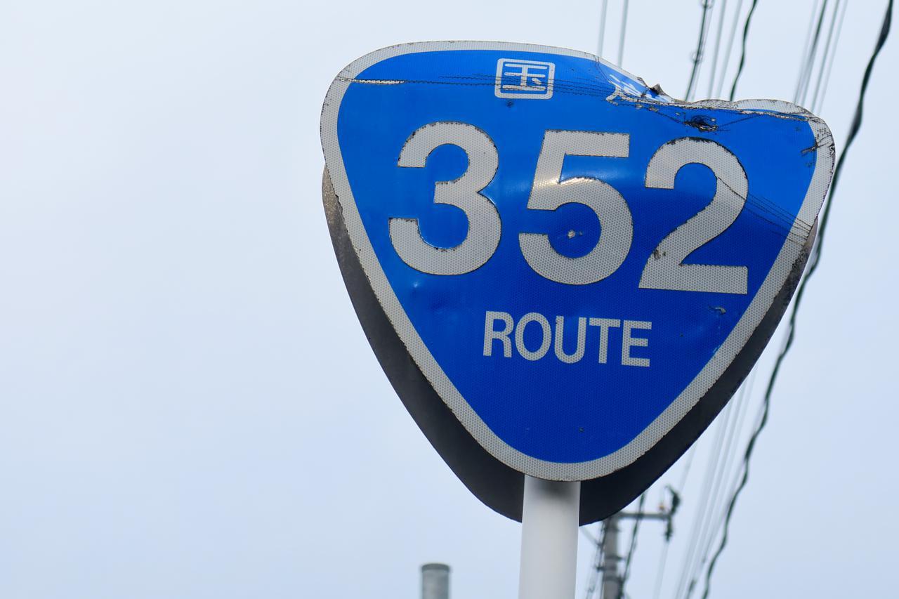 画像: 一番最初に見つけた国道352号線の路線番号標識。嫌な予感しかしない。