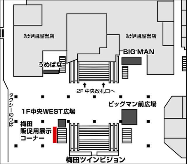 画像2: カタナの展示は2日間のみ。場所は『阪急 大阪梅田駅』です!