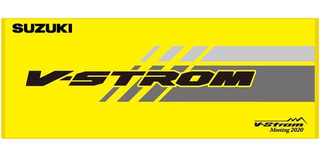 画像: 強烈に映える『Vストローム』フェイスタオル!