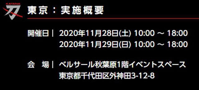 画像1: 【11月28日/29日】今週末は東京/秋葉原で特別なスズキ『カタナ』が展示されるバイクイベントが開催!【SUZUKI/KATANA】
