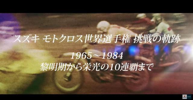 画像: 1965年からスタートしたスズキ「モトクロス世界選手権」への挑戦