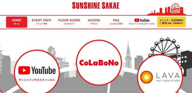 画像: 写真をタップすると外部ページへジャンプします www.sunshine-sakae.jp