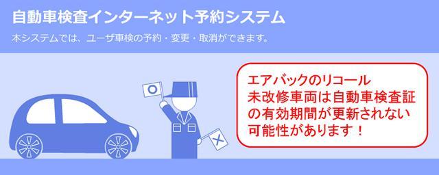 画像: 自動車検査インタネット予約システム www.yoyaku.naltec.go.jp