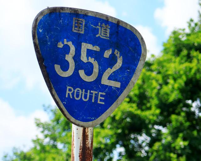 画像1: 「酷道」と呼ばれる危険すぎる道『国道352号線 樹海ライン』をゆく - スズキのバイク!