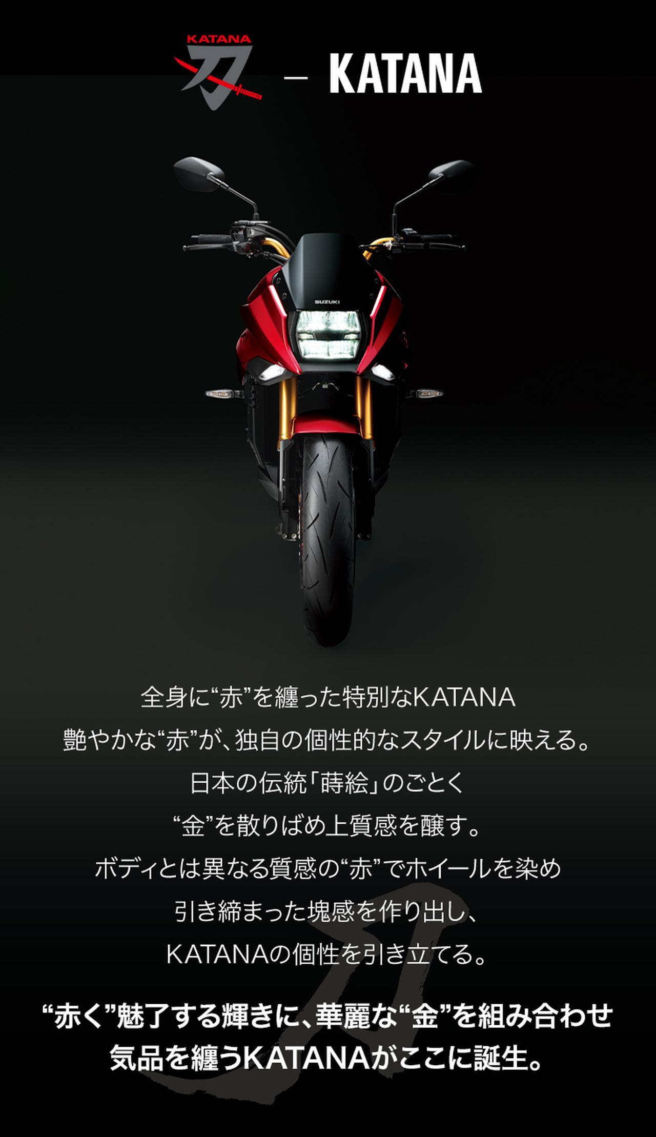 画像: KATANA特別色RED | スズキ公式