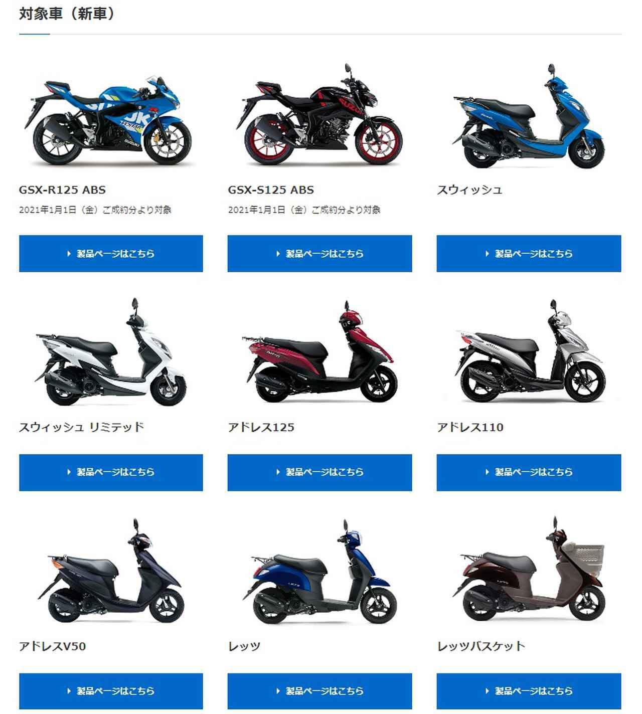 画像: 原付二種/125ccバイクの『GSX-R125』と『GSX-S125』も対象になってた