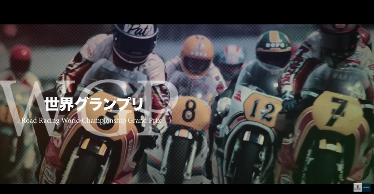 画像: 【動画】『バリー・シーン』と『RG』の最強タッグ! スズキが『ロードレース世界選手権』を制した栄光の軌跡- スズキのバイク!