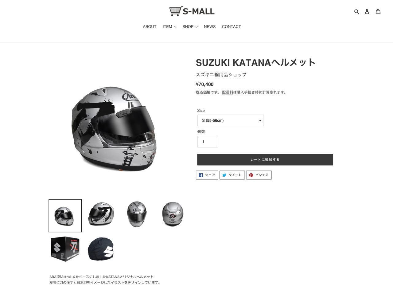 画像2: スズキのネットショッピングサイト「S-MALL」より引用 s-mall.jp